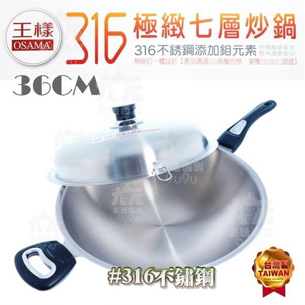 【九元生活百貨】王樣 316極緻七層炒鍋/36cm #316不鏽鋼 不沾鍋
