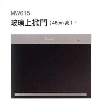 MW615 BAUMATIC 上掀門 零利率 熱線:07-7428010
