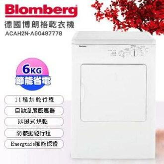 DVT16540 BLOMBERG 博朗格 歐規 6公斤 乾衣機 零利率 熱線:07-7428010