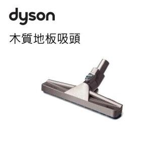 Dyson 戴森 木質地板吸頭 適用DC36 DC26【熱線:07-7428010】