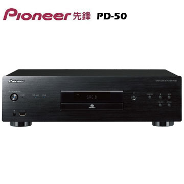 <br/><br/>  PIONEER PD-50 Super Audio CD 播放機 【熱線07-7428010】<br/><br/>
