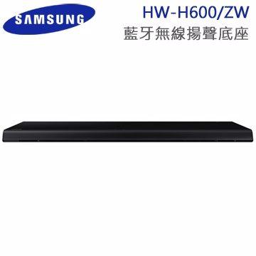 Samsung三星 藍牙 無線 揚聲底座 熱線07-7428010 Samsung三星藍牙無線揚聲底座(HW-H600/ZW)