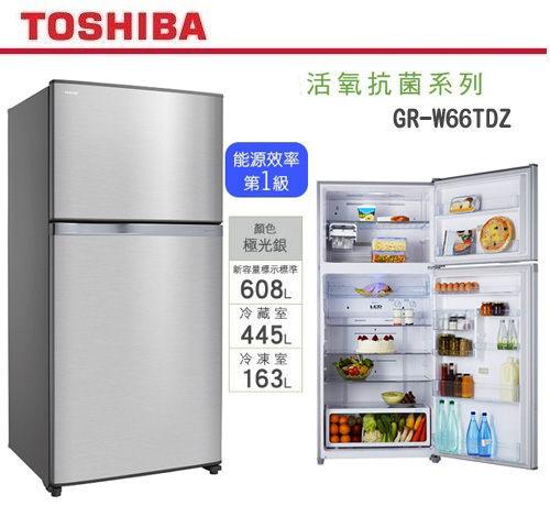 (TOSHIBA)608L二門變頻電冰箱GR-W66TDZ ※熱線07-7428010