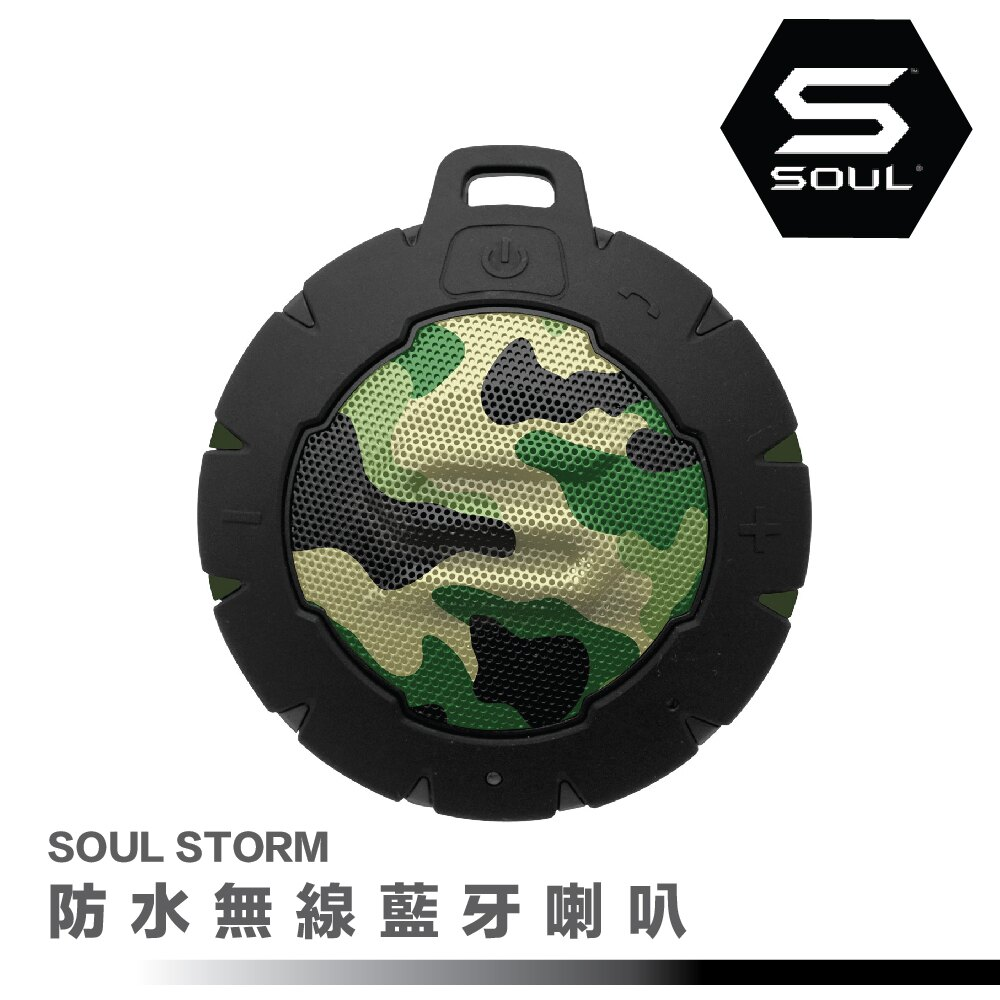 SOUL STORM 防水無線藍牙喇叭 - 迷彩綠 (台灣公司貨) 0