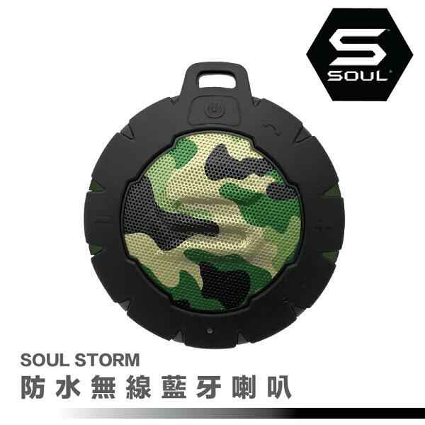 歐肯得:SOULSTORM防水無線藍牙喇叭-迷彩綠(台灣公司貨)