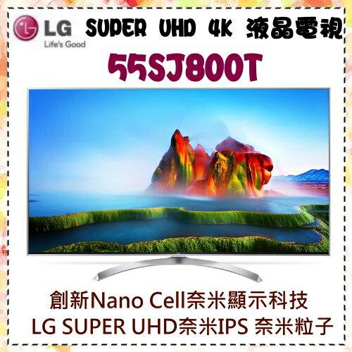 贈西堤牛排卷【LG 樂金】55型 Nano Cell™ SUPER UHD 4K奈米顯示科技面板液晶電視《55SJ800T》原廠全新公司貨