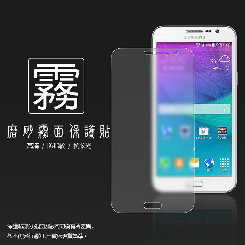 霧面螢幕保護貼 Samsung Galaxy Grand Max G720 保護貼