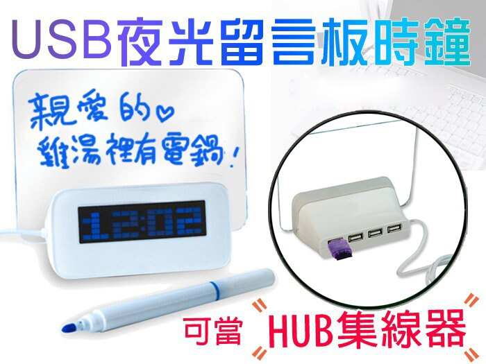 夜光創意留言板時鐘 USB 2.0 外接式HUB 多功能螢光LED鬧鐘 電子鐘 溫度 攝氏/華氏 聖誕節交換禮物 情人節 生日禮物 告白 暗戀 驚喜 畢業/TIS購物館