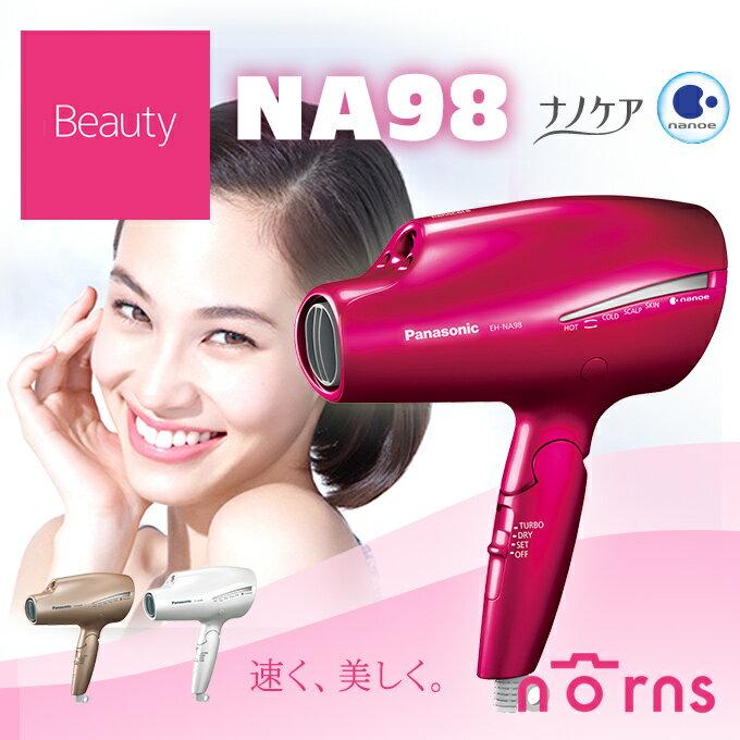 NORNS 【EH-NA98 na98奈米水離子吹風機】日本國際牌 奈米負離子 nanoe 保濕溫冷風速乾