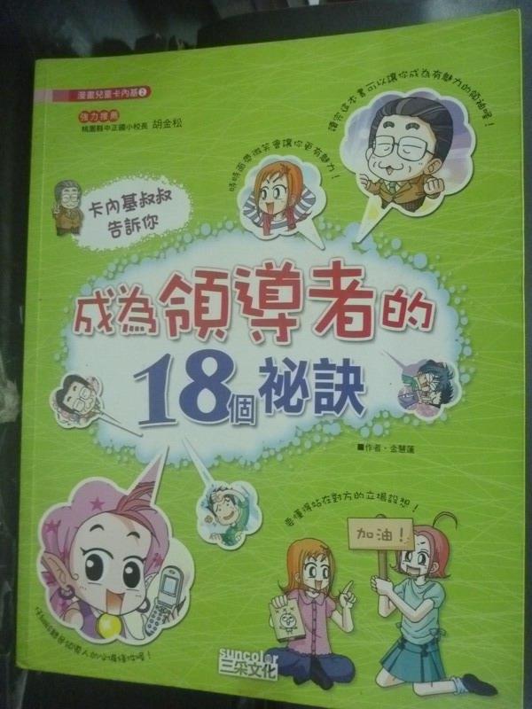 【書寶二手書T5/少年童書_ZJP】成為領導者的18個秘訣_金慧蓮