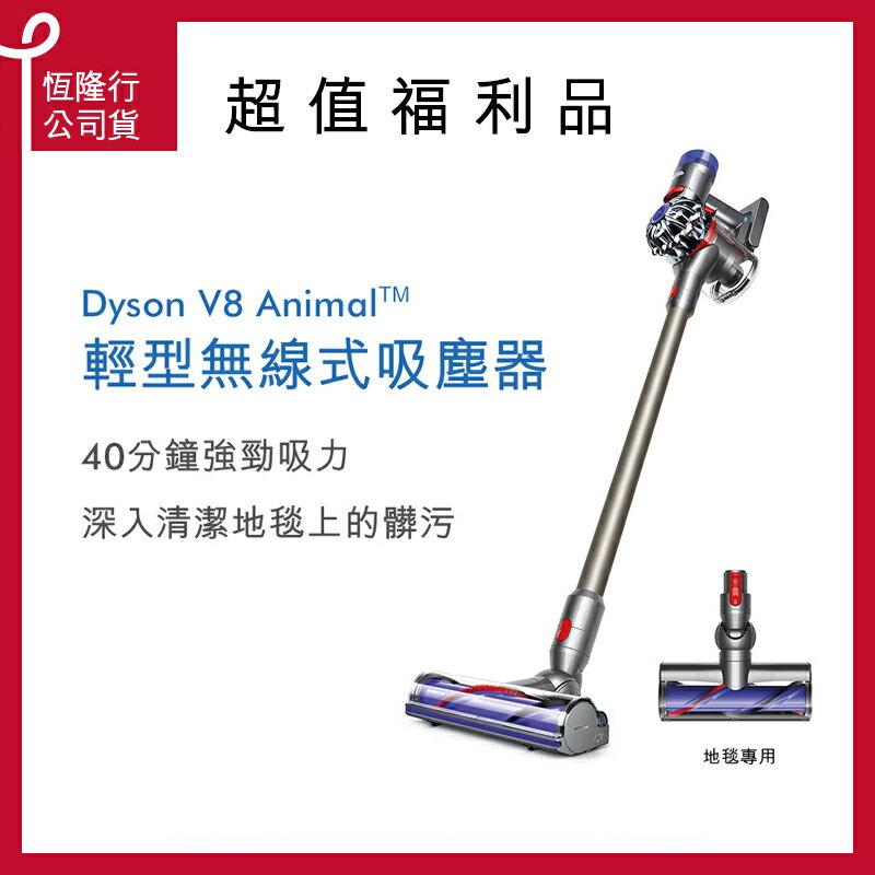 Dyson V8 Animal 無線手持式吸塵器(銀) 限量福利品