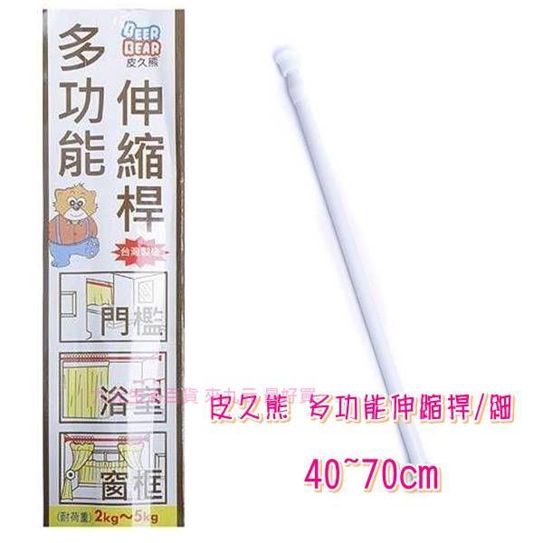 【九元生活百貨】皮久熊 多功能伸縮桿/細40~70cm 窗簾桿 浴簾桿