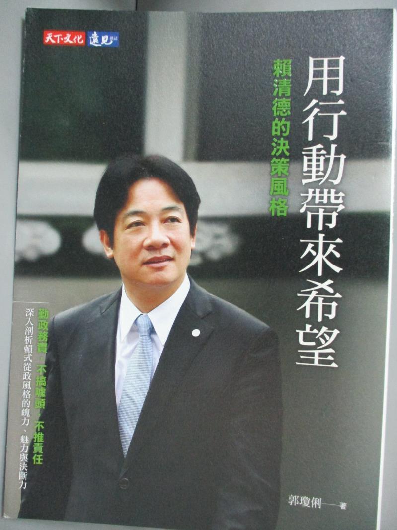 【書寶 書T1/社會_MFD】用行動帶來希望:賴清德的決策風格_郭瓊俐