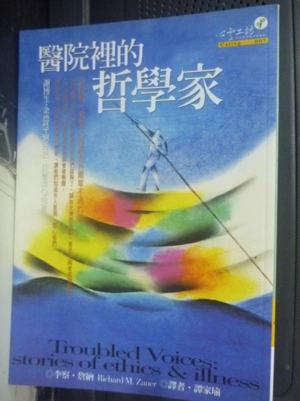 【書寶二手書T8/保健_JFL】醫院裡的哲學家_李察.詹納