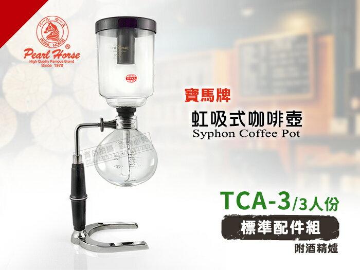快樂屋♪~ 製~寶馬牌 虹吸式咖啡壺 3人份 TCA~3 附 咖啡匙 酒精爐^( 款^)