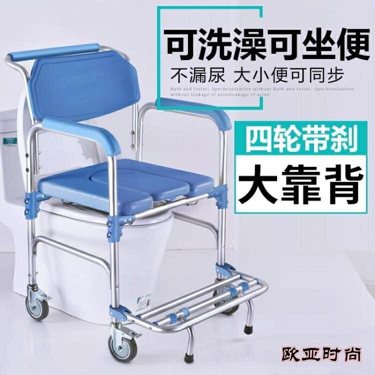 老年病人殘疾人帶輪坐便器椅可摺疊調高老人洗澡椅家用行動馬桶椅 快速 限時鉅惠85折