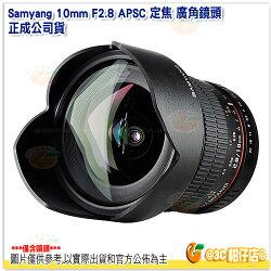 三陽 Samyang 10mm F2.8 Canon EF APSC 定焦 廣角鏡頭 正成公司貨 超廣角