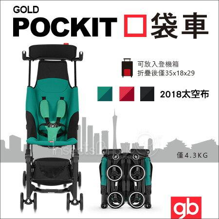 ✿蟲寶寶✿【GB Pockit】2018升級上市!收折小/可上飛機/口袋車/口袋推車 Pockit 三色可選