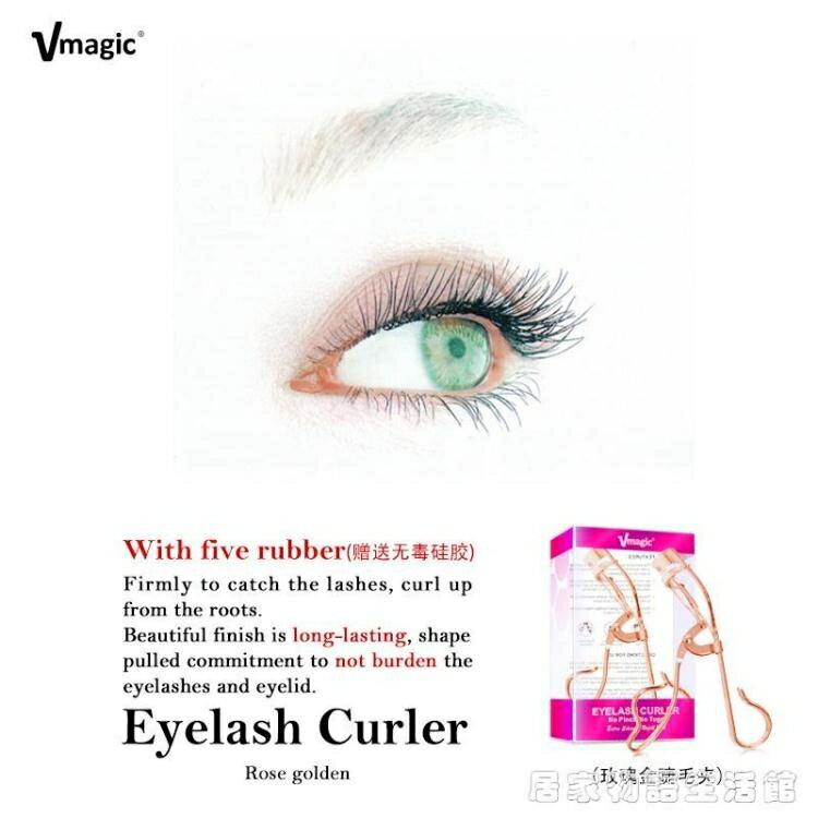 VMAGIC自然捲翹睫毛夾定型不夾眼易攜帶眼部睫毛化妝工具  居家物語
