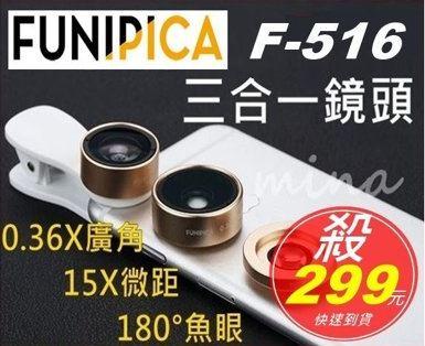 (mina百貨) F-516 三合一手機鏡頭 0.36X廣角 15X微距 180°魚眼 外接 自拍鏡頭 C0110