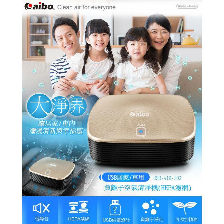 寶貝屋 aibo J02 居家/車用 USB負離子空氣清淨機(HEPA濾網)(USB-AIR-J02)