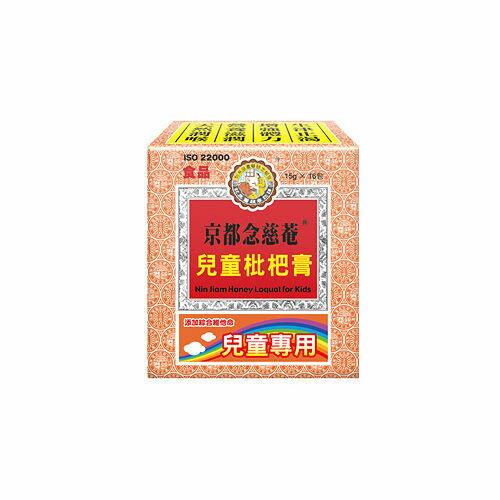 【京都念慈菴】兒童枇杷膏15g×16包