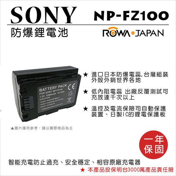 攝彩@樂華FORSONYNP-FZ100鋰電池相機電池防爆保固一年進口日本防爆電蕊相容原廠充電器