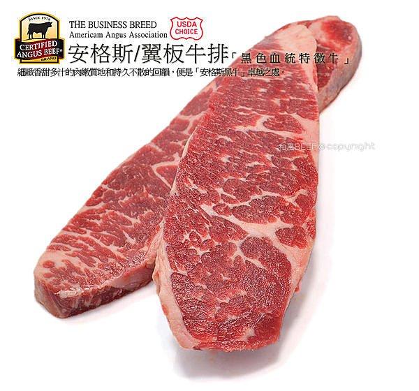 極禾楓肉舖&安格斯濕式熟成翼板肉(CHOICE)