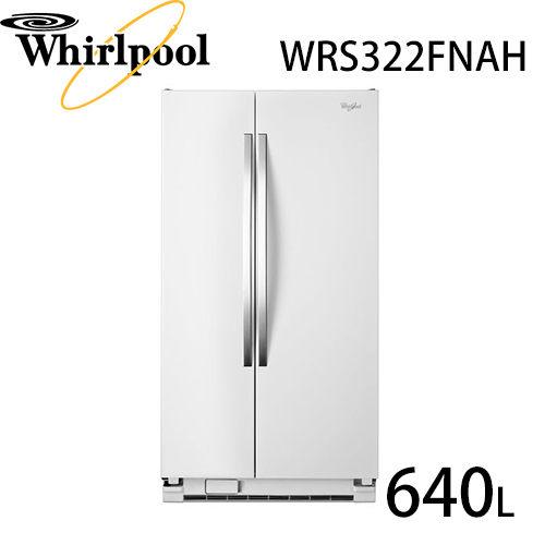 昇汶家電批發:Whirlpool 惠而浦 WRS322FNAH 640L 極智對開門冰箱