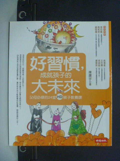 【書寶二手書T8/大學教育_JKT】好習慣,成就孩子的大未來_陳膺宇