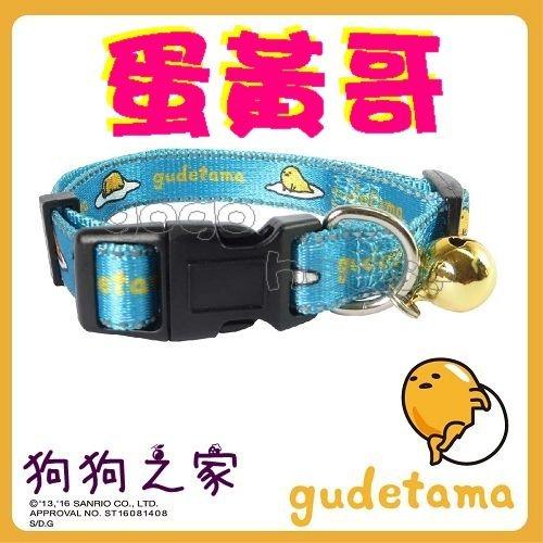 ☆狗狗之家☆日本三麗鷗授權 Gudetama 蛋黃哥 項圈 L尺寸(三色)