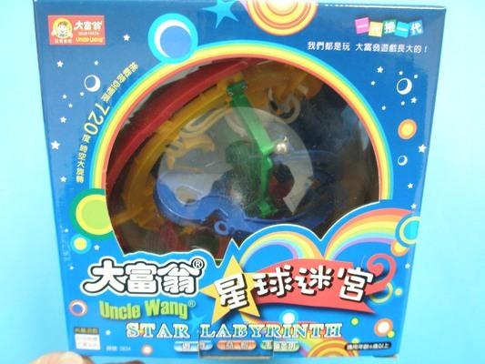 大富翁星球迷宮球 D834 智慧軌道球 智力球(中型)/一個入{促200}