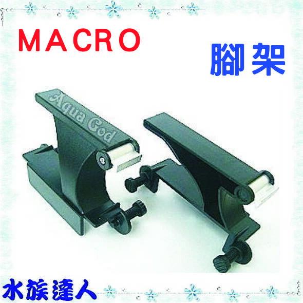 水族達人:推薦【水族達人】台灣製造MACRO《專用腳架1組》腳架