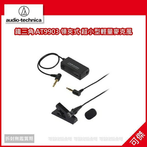 可傑  audio-technica 鐵三角 AT9903 領夾式 超小型輕量麥克風 公司貨