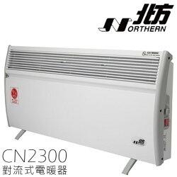 電暖器 ✦ NORTHERN 北方 CN2300 對流式 適用8-12坪