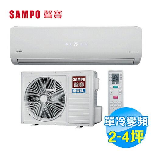 聲寶 SAMPO 精品型 單冷變頻 一對一分離式冷氣 AM-QB22D / AU-QB22D