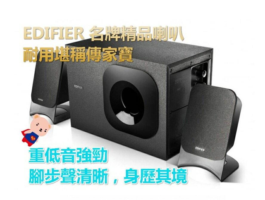 喇叭 重低音強勁 EDIFIER M1370 三件式重低音喇叭線控電腦喇叭電腦音響電視音響英雄聯盟CS電腦周邊