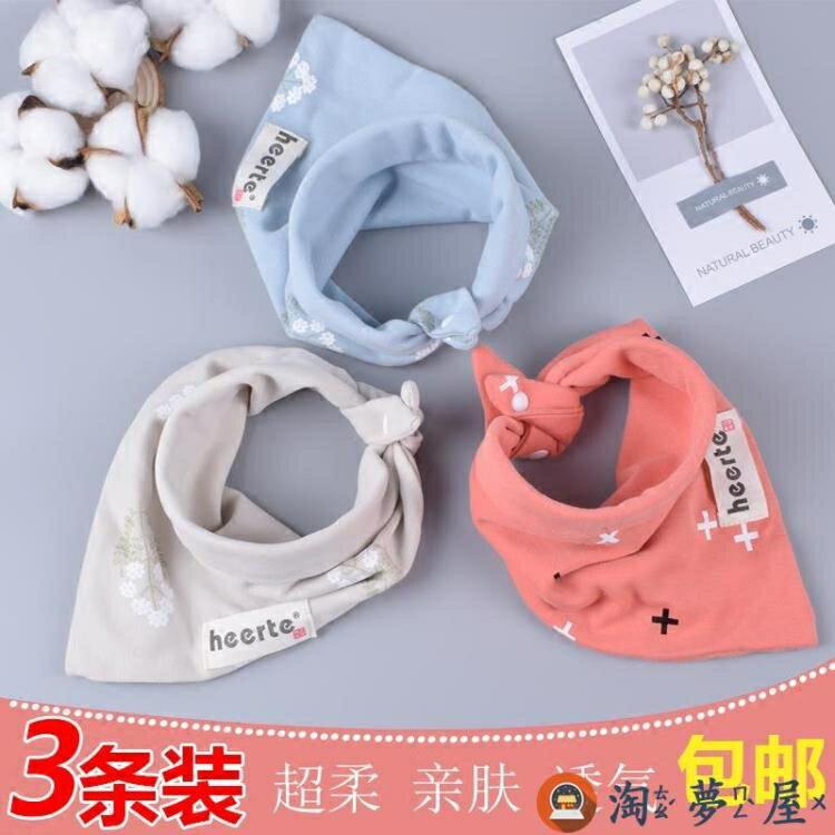 3條|口水巾超軟三角巾純棉雙層新生寶寶兒童按扣圍兜【淘夢屋】