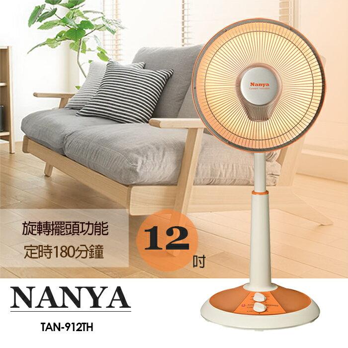 《冬季出清超級優惠,原價$1480》【南亞】12吋台製碳素擺頭電暖器 TAN-912TH (可定時)