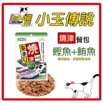 【力奇】日本三洋 燒津餐包-鰹魚+鮪魚(9) 60g-48元 >可超取 (C002J42)