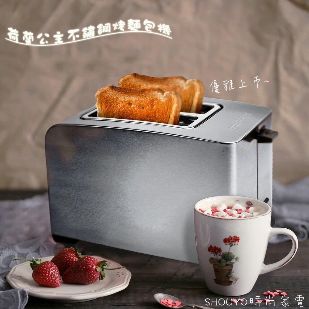 荷蘭公主 不鏽鋼多功能烤麵包機 142356 6