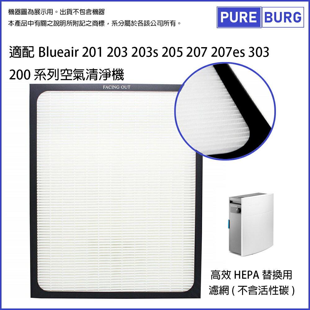 適用Blueair 200系列 201 203 Slim 205 270e Slim 280i 303空氣清淨機高效HEPA替換用濾網濾心耗材 0