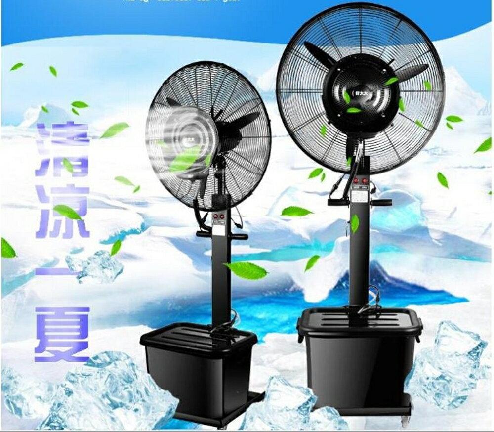 220V工業電噴霧風扇商用降溫戶外水霧水冷加冰加濕霧化強力落地扇升降QM『櫻花小屋』 0