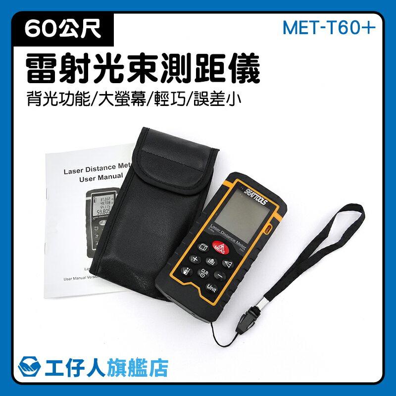 工仔人▸測距儀距離激光測距儀60公尺高精度紅外線測量儀手持工具量房儀電子尺MET-T60+