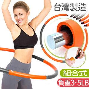 台灣製造2.2KG可拆卸式負重呼拉圈(加重2.2公斤100公分呼拉圈.組合式韻律圈體操圈.收納硬管美體圈健身圈健身環.兒童成人運動健身器材.推薦哪裡買ptt)  P260-HR050
