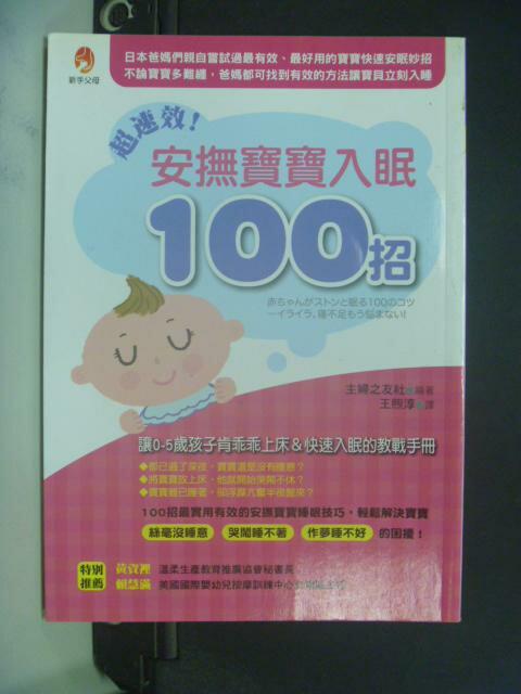 【書寶二手書T9/保健_NAT】超速效!安撫寶寶入眠100招_株式會社主婦之友社