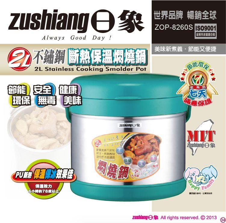 淘禮網   ZOP-8260S  日象2L不銹鋼斷熱保溫燜燒鍋