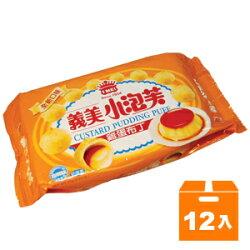 義美 小泡芙-雞蛋布丁 57g (12入)/箱