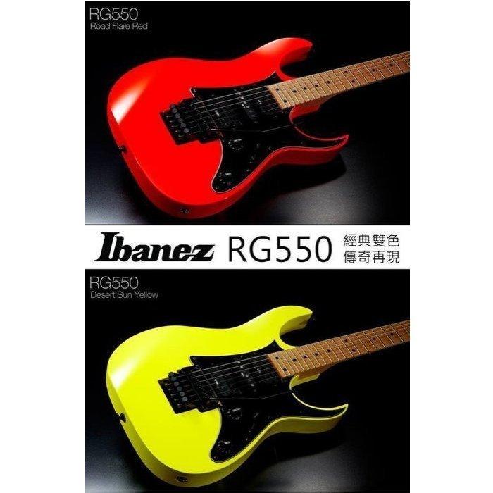 零卡分期免運 Ibanez RG550 經典重現 日廠 電吉他 附原廠硬盒 總代理公司貨【唐尼樂器】