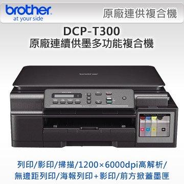 【原廠活動*免運加贈墨水組】兄弟brother DCP-T300 A4超高容量多功能黑白/彩色複合機*T500W/T700W/T800W/1210W/1910W/1610W